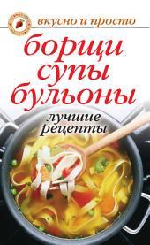 Борщи, супы, бульоны: лучшие рецепты