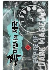 흑마법사의 제국 5