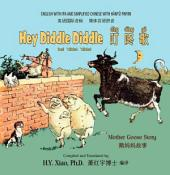 10 - Hey Diddle Diddle (Simplified Chinese Hanyu Pinyin with IPA): 叮咚歌(简体汉语拼音加音标)