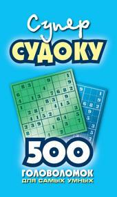 Суперсудоку: 500 головоломок для самых умных