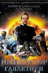 Император галактики: Колыбель цивилизаций. Книга 3