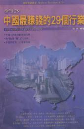 中國最賺錢的29個行業: 德威文化001