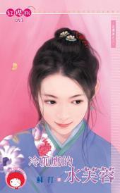 冷孤鷹的水芙蓉~出塞曲之三: 禾馬文化紅櫻桃系列053