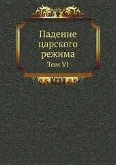 Падение царского режима: Том 6