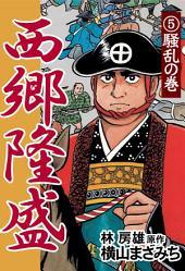 西郷隆盛(5): 騒乱の巻