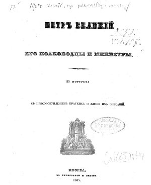 Petr Veliki    ego polkovodt  sy i ministry PDF