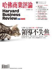 哈佛商業評論2013年12月號: 領導不失焦