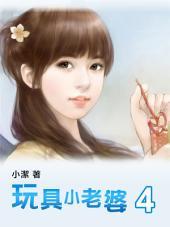 玩具小老婆(4)【原創小說】