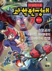 마법천자문 과학원정대 7권
