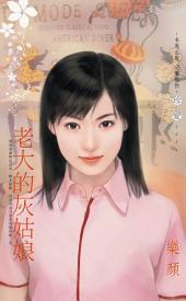 老大的灰姑娘: 禾馬文化珍愛系列109