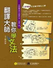 翻譯大師教你學文法