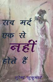 सब मर्द एक से नहीं होते (Hindi): All Men Are Not The Same (Hindi)