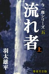 流れ者 上巻: 与一郎シリーズ五