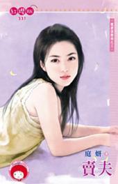 賣夫~寵妻俱樂部之三《限》: 禾馬文化紅櫻桃系列328
