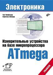 Измерительные устройства на базе микропроцессора Atmega (+ информация на сайте).