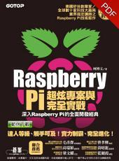 Raspberry Pi超炫專案與完全實戰(深入Raspberry Pi的全面開發經典) (電子書)