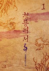 청룡의 서 1