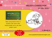 Melody's Chinese Now Set One Book 7: Learn to Speak Chinese Overnight