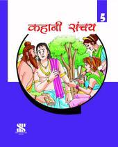 Purak Pustak Series: Kahani Sanchay-5