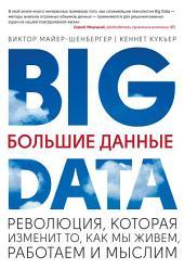 Большие данные: Революция, которая изменит то, как мы живем, работаем и мыслим