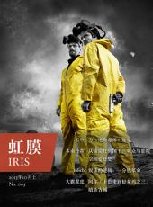 IRIS Oct.2013 Vol.1 (No.003): 第 3 期