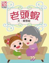 《老頭蝦》: Hong Kong ICAC Comics 香港廉政公署漫畫