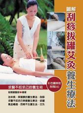 圖解刮痧拔罐艾灸養生療法彩(彩): 華志文化005