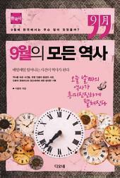 9월의 모든 역사 - 한국사