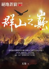 群山之巔1:神算: 驚悚懸疑006