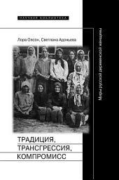Традиция, трансгрессия, компромисc: Миры русской деревенской женщины