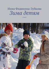 Зима детям. стихи