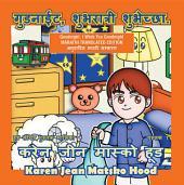 Goodnight, I Wish You Goodnight, Translated Marathi