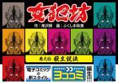 【ヨココミ】女犯坊(10): 巻之十 殺生説法
