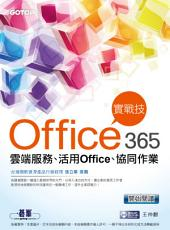 Office 365實戰技-雲端服務、活用Office、協同作業(電子書)
