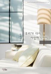 [세트] 우리가 다시 사랑하기까지 (전2권/완결)