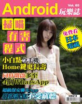 Android 玩樂誌 Vol.65