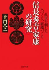 信長・秀吉・家康の研究: 乱世を制した人づくり、組織づくり