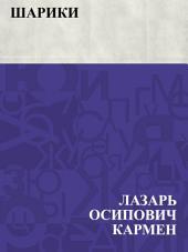 Шарики: (Из жизни детей Одесского порта)