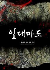 [세트] 일대마도 (전3권/완결)
