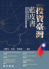 2015年投資臺灣藍皮書