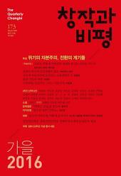 창작과비평 173호(2016년 가을)