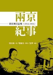 兩京紀事: 常任俠日記集 (1932-1936)