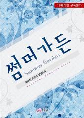 [세트] 썸머가든 (Summer Garden) (전2권/완결)