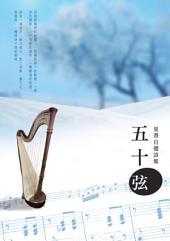 五十弦: 夏菁自選詩集
