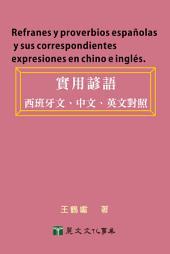 實用諺語──西班牙文、中文、英文對照: 麗文文化062