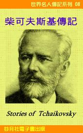 柴可夫斯基傳記: 世界名人傳記系列8 Tchaikovsky