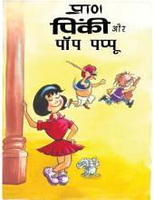 Pinki Pop Pappu Hindi