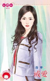 戒愛: 禾馬文化紅櫻桃系列844