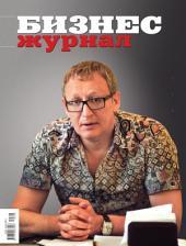 Бизнес-журнал, 2010/09: Белгородская область