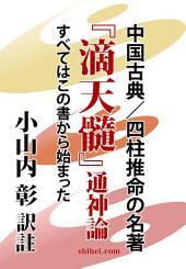 『滴天髓』通神論: 中国古典/四柱推命の名著